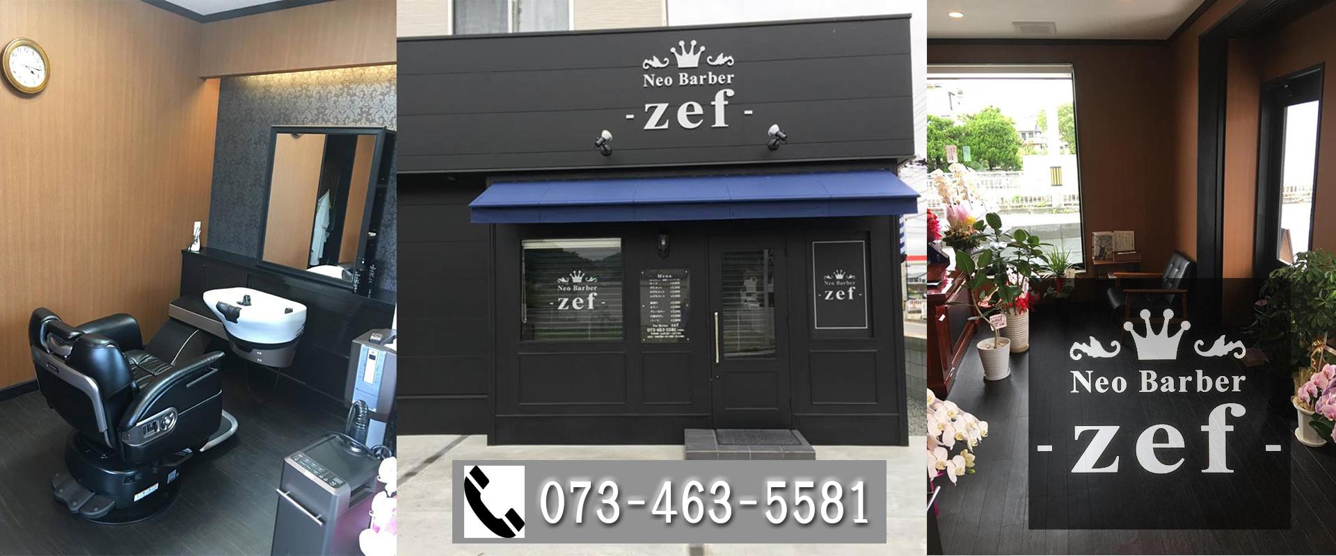和歌山市理容室 Neo Barber Zef(ゼフ)男のためのサロン